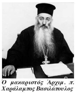 Arhimandrit Haralambos Vasilopoulos (Grecia).