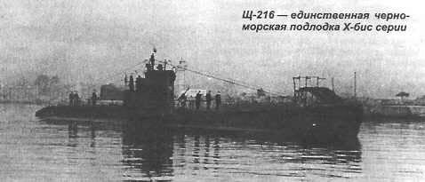 "Submarinul sovietic ShCh-216 clasa Scuka, cel care a torpilat cargoul ""Carpați""."